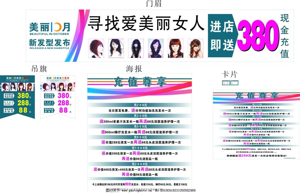 国庆 10月 吊旗 理发店海报 线条花纹 发型 其他设计 广告设计 矢量