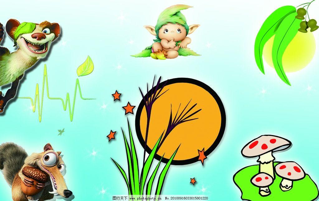 小学展板 小学 小学宣传画 学校展板 小学漫画 卡通动物 卡通植物图片