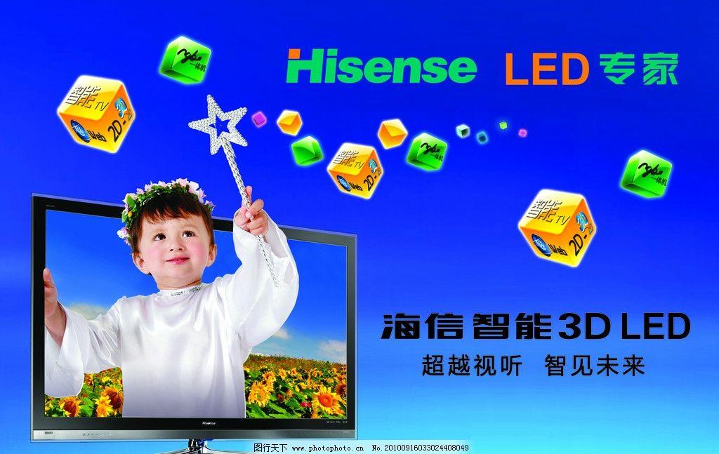 海信电视 海信 电视 led lcd 液晶电视 电视机 等离子 家电 小孩 儿童
