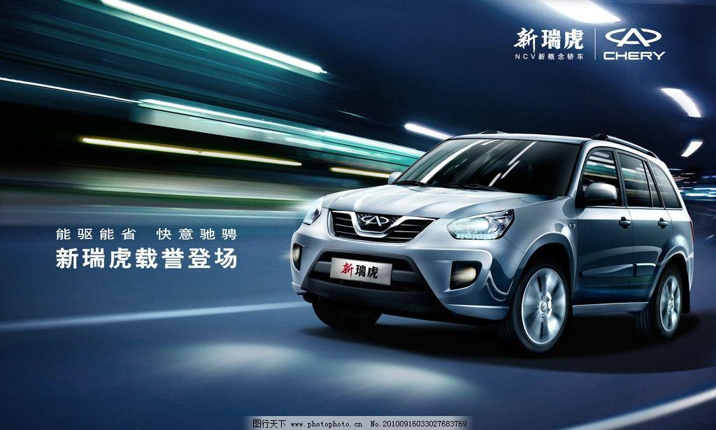 奇瑞汽车 奇瑞汽车广告设计 越野车 新品上市 汽车新品上市 奇瑞瑞虎