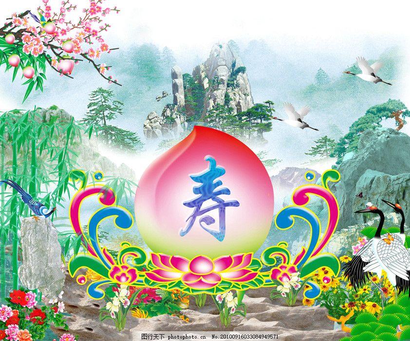 寿桃 风景 psd素材 仙鹤 山水画 祝寿图 不老松 寿星老头 拐杖 盘子
