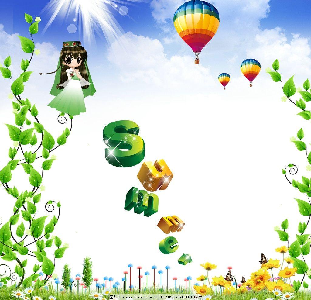 绿色图片 绿滕 点缀 热气球 仙女 太阳 花 菊花 夏天 summer 小草