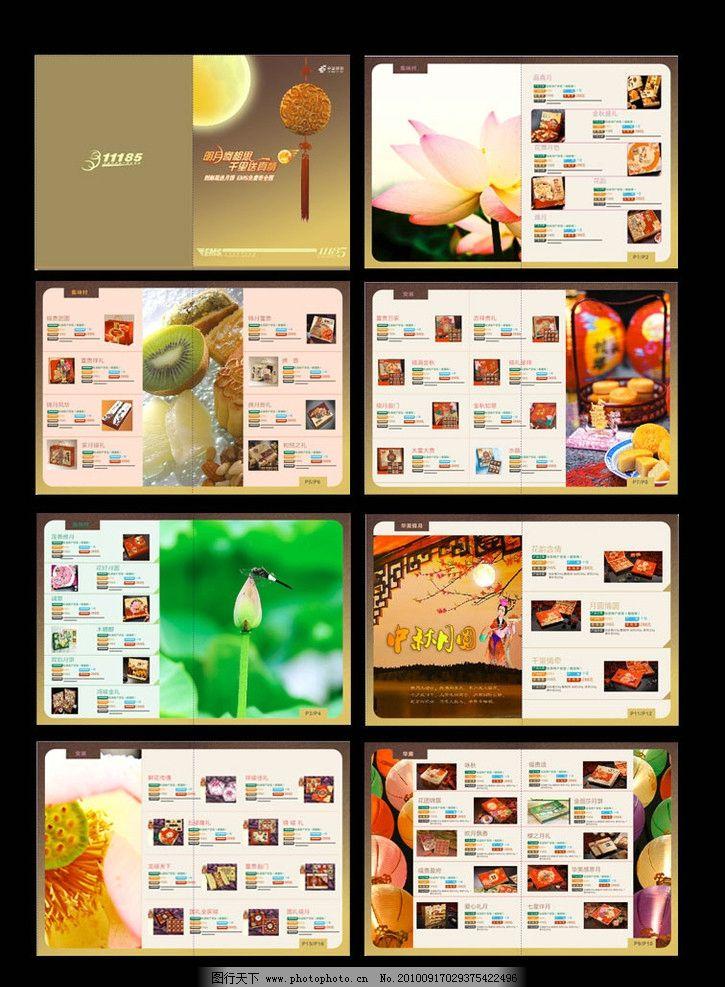 完整食品画册 画册版式 样本 产品介绍 版式设计 画册设计 广告设计