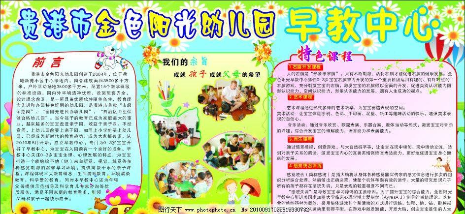 幼儿园早教中心 幼儿园广告 板报模板 板板 太阳花 小朋友 矢量图片