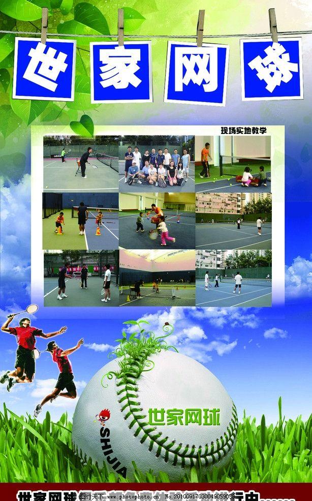 网球海报 宣传单 展板图片