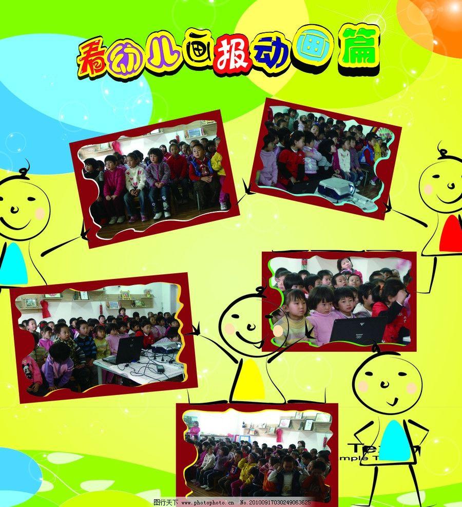 幼兒園展板 幼兒園 展板背景 幼兒園主題 背景素材 展板模板 廣告設計