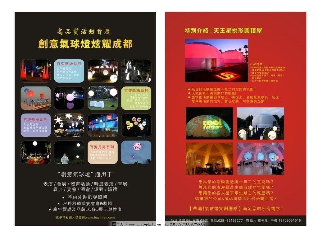 dm宣传单 dm宣传单设计 排版设计 气球灯 灯光 dm 宣传单 广告设计