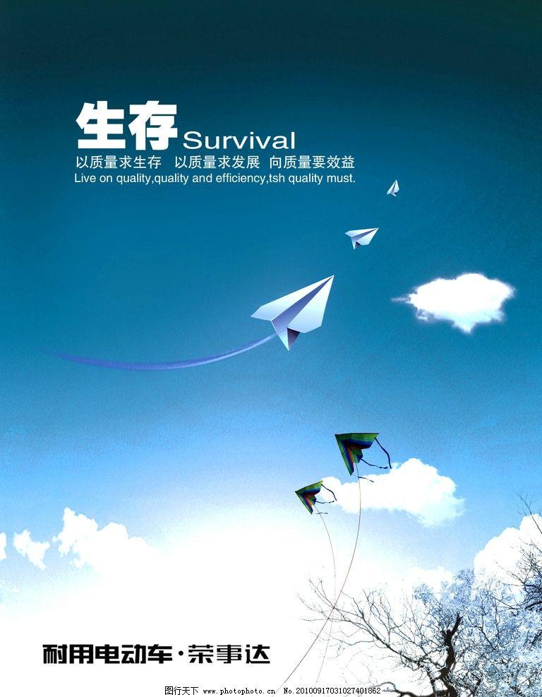 手绘风筝活动宣传标语
