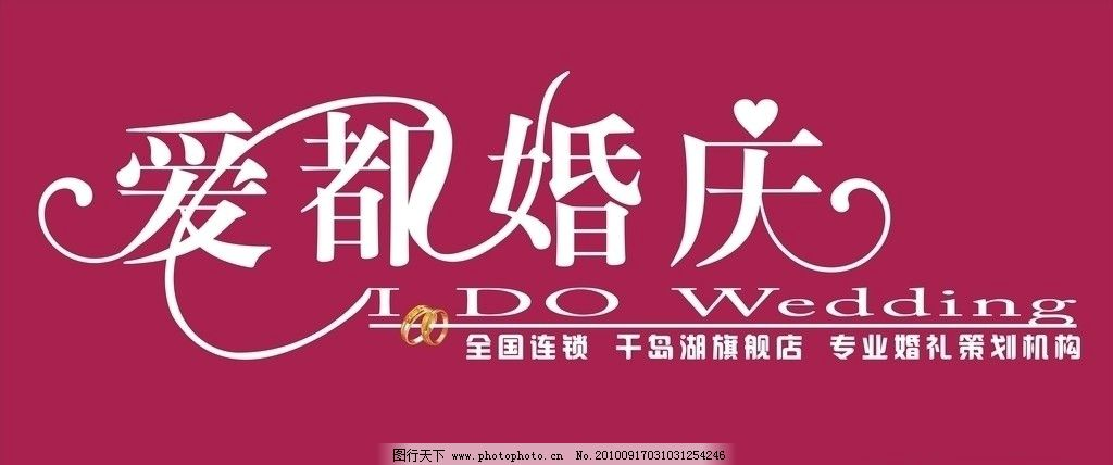 爱都婚庆门头 婚庆门头 爱都 门头 婚庆公司 其他设计 广告设计 矢量