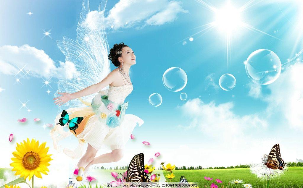 花仙子 风景 蓝天 白云 向日葵 绿地 美女 蝴蝶 蝶与花 花瓣 泡泡 psd