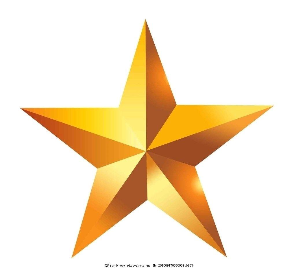 星级标志设计 五角星 星星 版面 psd分层素材 源文件 300dpi psd
