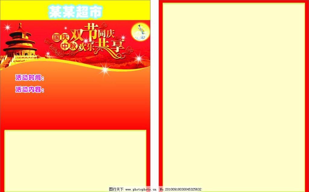 超市dm模板 中秋 国庆 超市 超市宣传单 海报 模板 海报设计 广告设计
