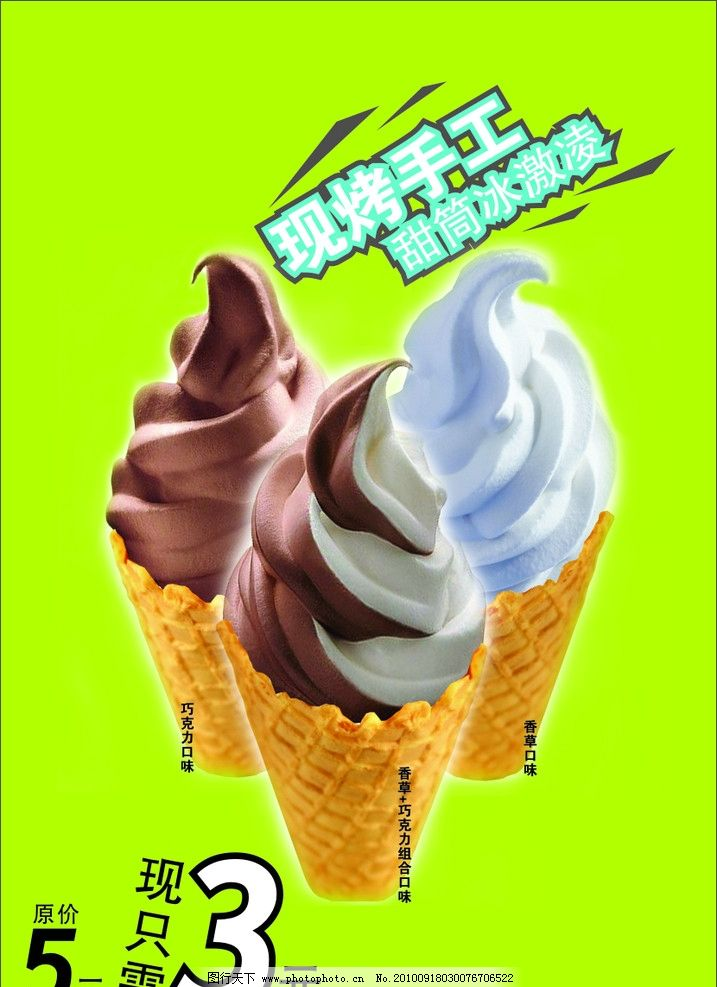 甜筒 冰淇淋图片