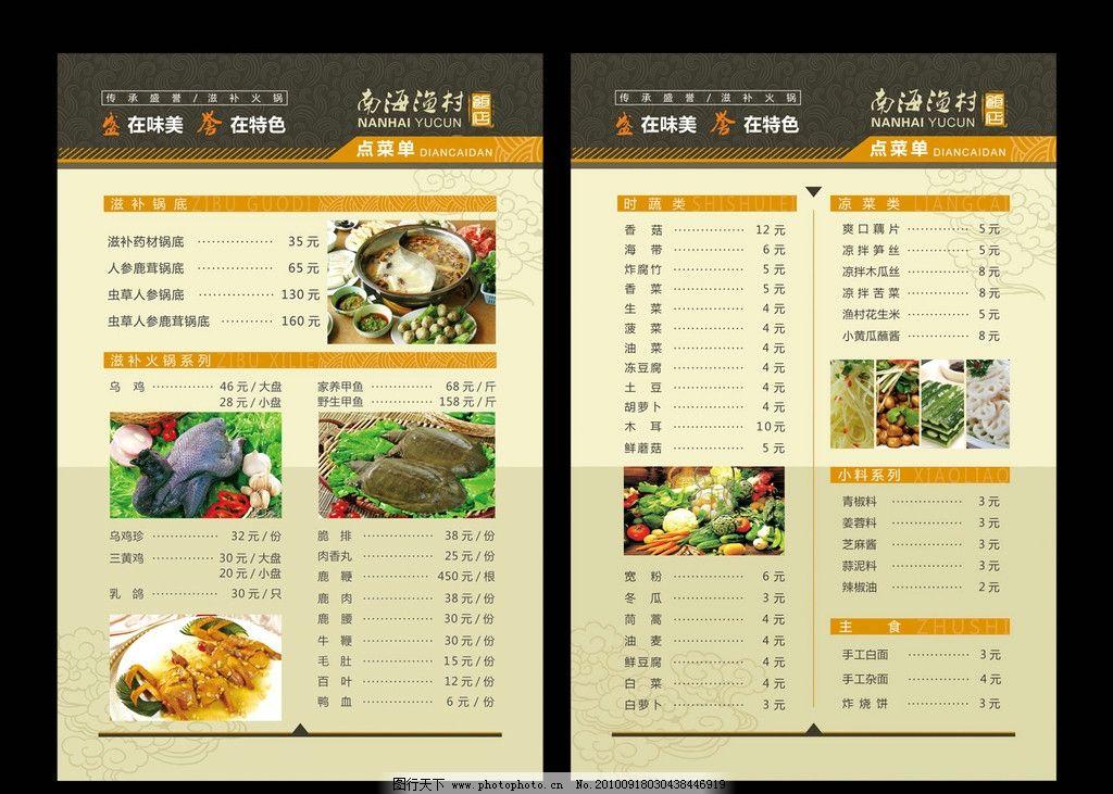 特色火锅菜单图片_菜单菜谱_广告设计_图行天下图库