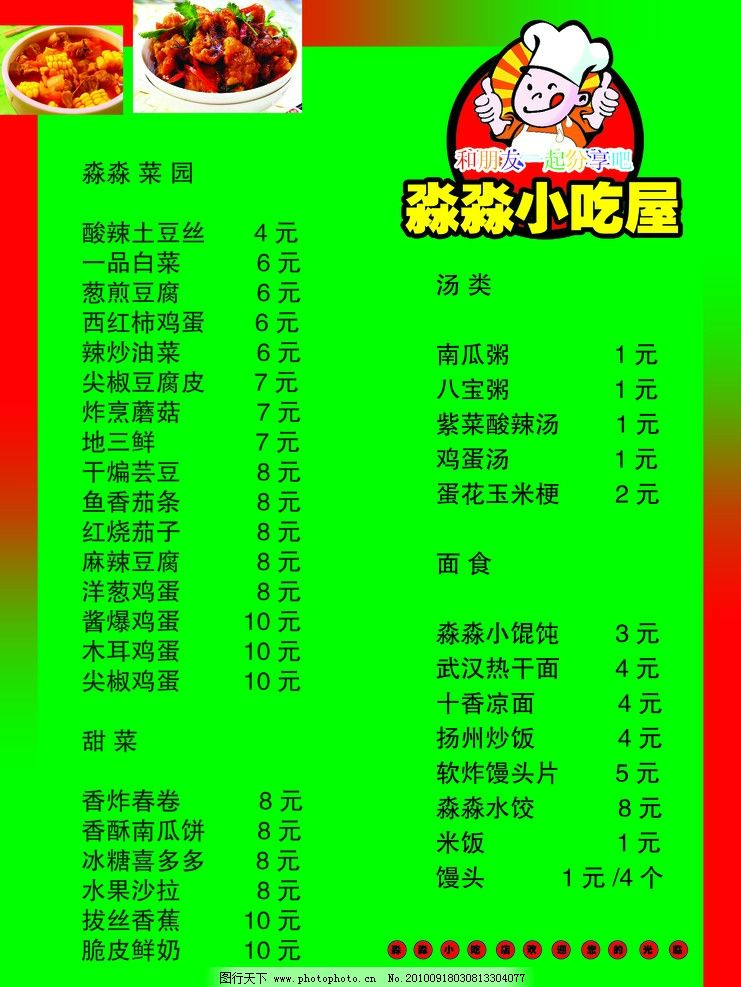 菜单 背景 菜 盘子 标志 淼淼小吃店 菜谱 广告设计 国外广告设计