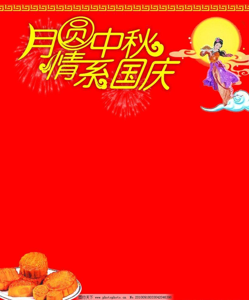 中秋海报 中秋 月饼 月亮 嫦锇 月圆中秋 情系国庆 红背景 psd分层