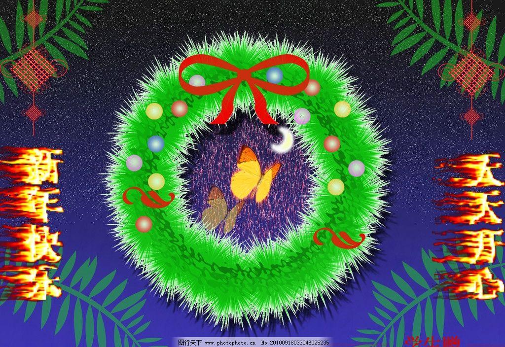 圣诞 贺卡 贺卡制作 蝴蝶 月亮 树叶 中国结 新年快乐 天天开心 psd