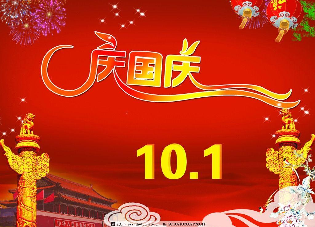 10 1国庆节 烟花 北京天安门 灯笼 盘龙立柱 星光 绿花 祥云图案