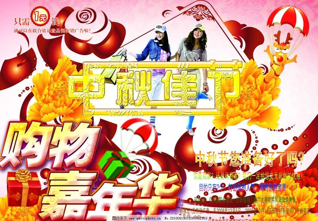 中秋节广告 富贵中秋 花瓣 花 边框 花纹 底纹 古典 中秋 佳节 美女