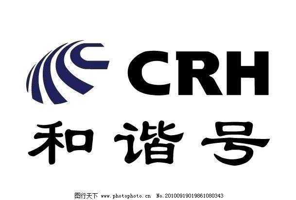 chr和谐号动车组标志图片图片