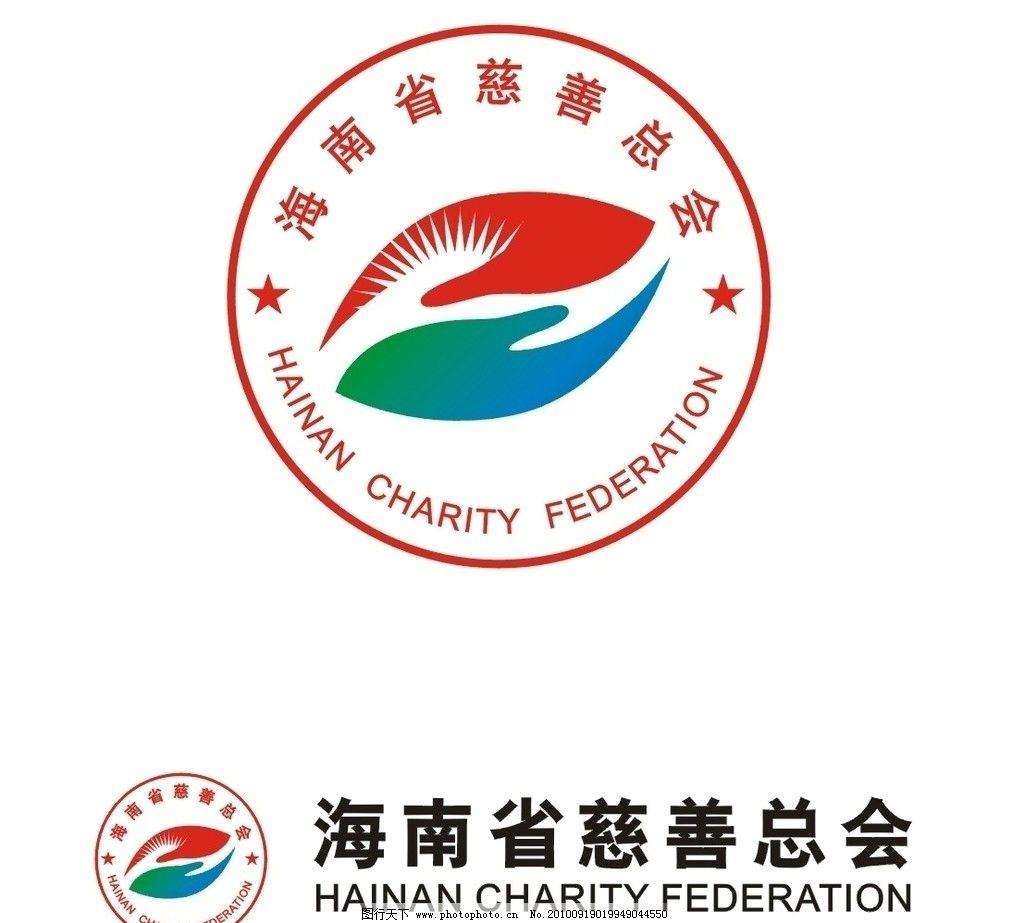 海南省慈善总会 海南省慈善总会标志 标准字 企业logo标志 标识标志