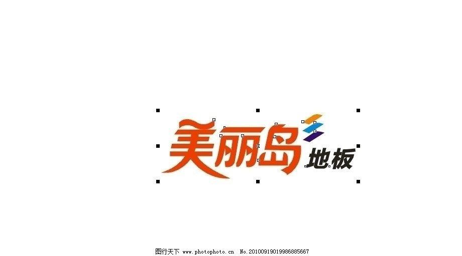 闰丽岛 美丽岛 地板 美丽岛地板 美丽岛标 美丽岛标志 企业logo标志