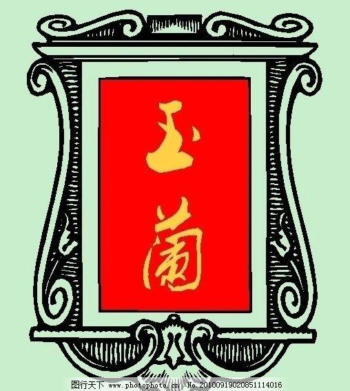 玉兰 木雕 雕花 花纹 门牌 其他 底纹边框 矢量 ai