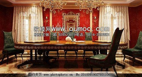 经典欧式餐桌图片