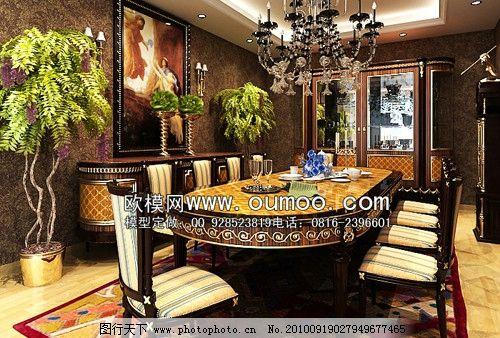 欧式经典餐桌图片