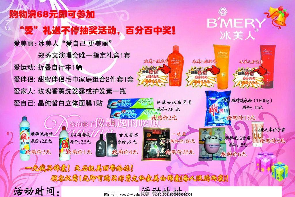 化妆品dm宣传单 冰美人 宣传单 彩页 dm 冠县 正大美业 dm宣传单 广告