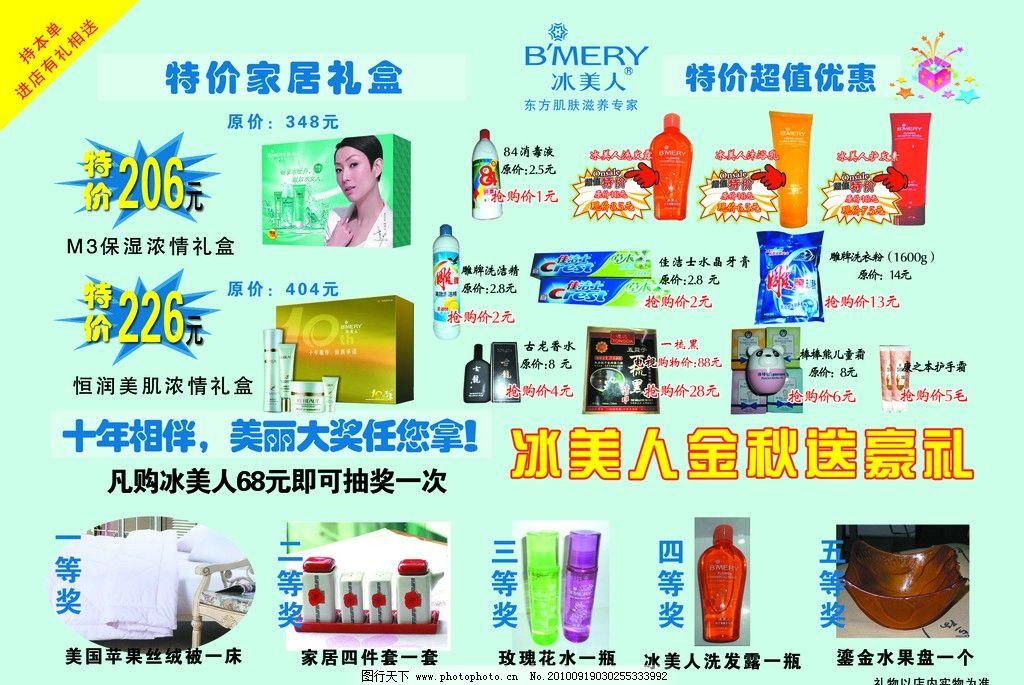 冰美人 宣传单 彩页 dm 冠县 正大美业 dm宣传单 广告设计模板 源文件