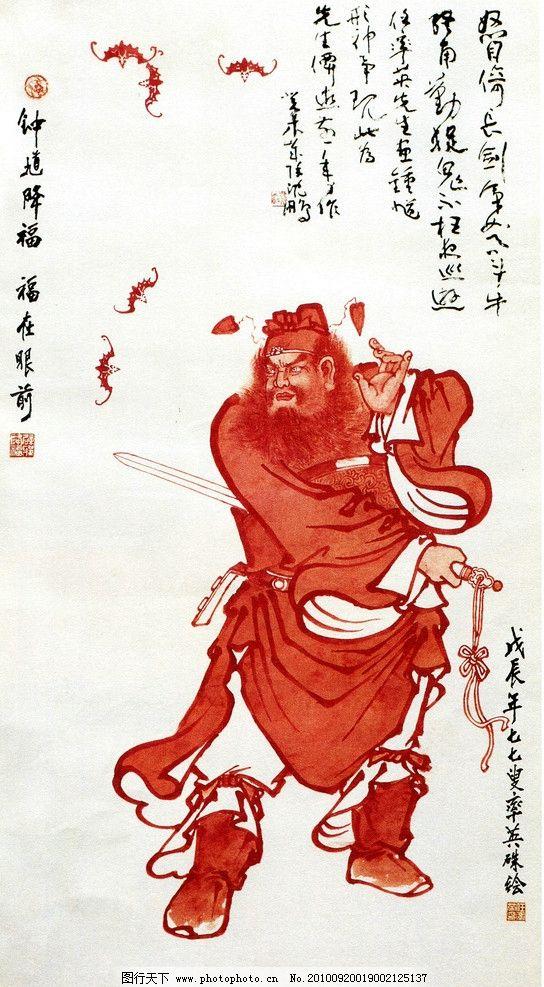 钟馗图 美术 绘画 中国画 任率英年画 工笔人物画 古代人物 钟馗 驱鬼
