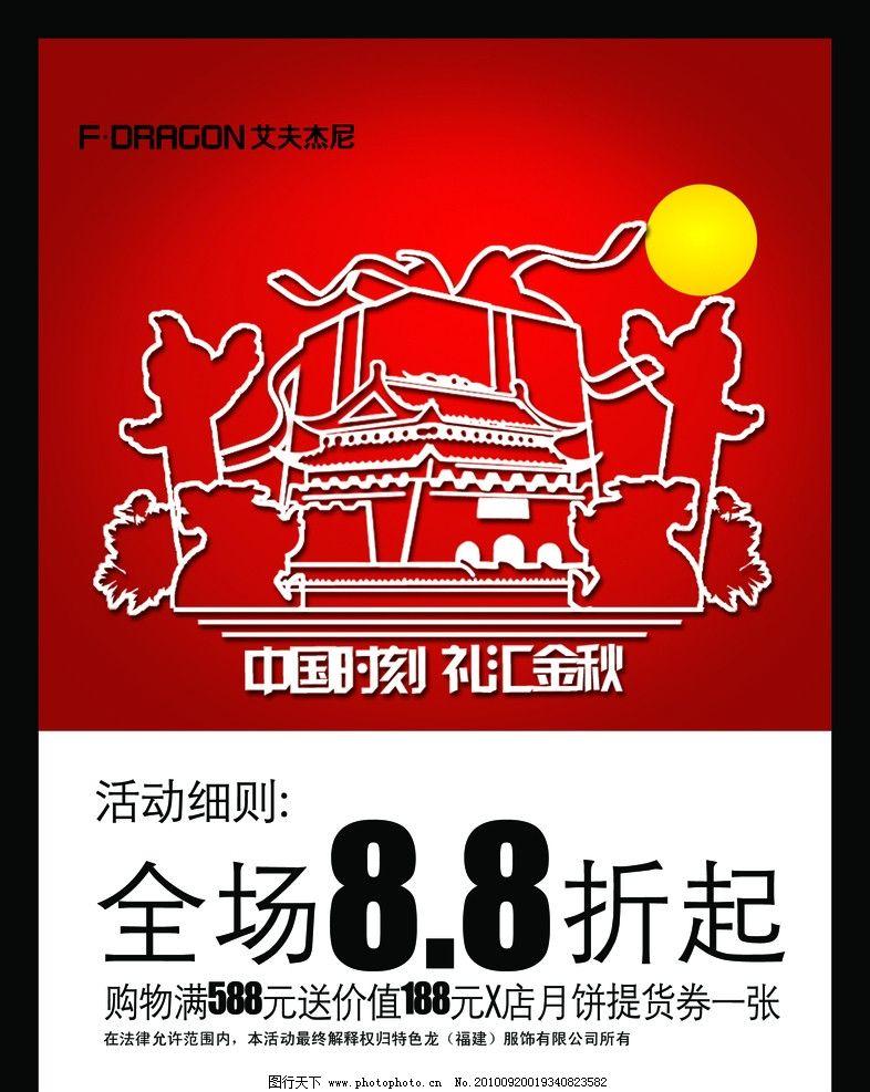 中国时刻 礼汇金秋 国庆 中秋 明月 礼物 国庆节 节日素材 源文件 200