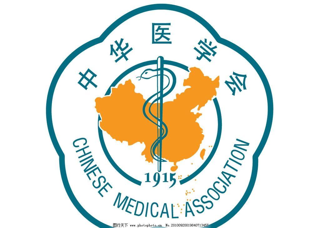 中华医学会彩色logo图片