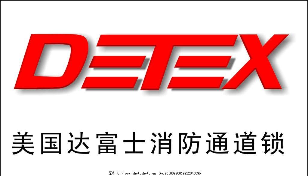 美国达富士消防通道锁logo图片