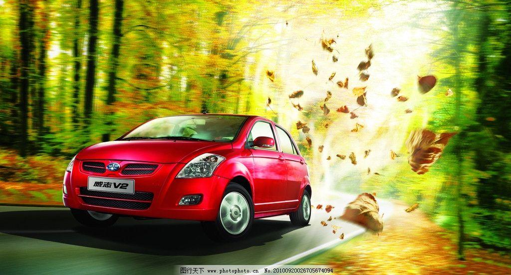 威志v2 中国一汽 自主品牌 汽车 轿车 道路 森林 树木 树叶