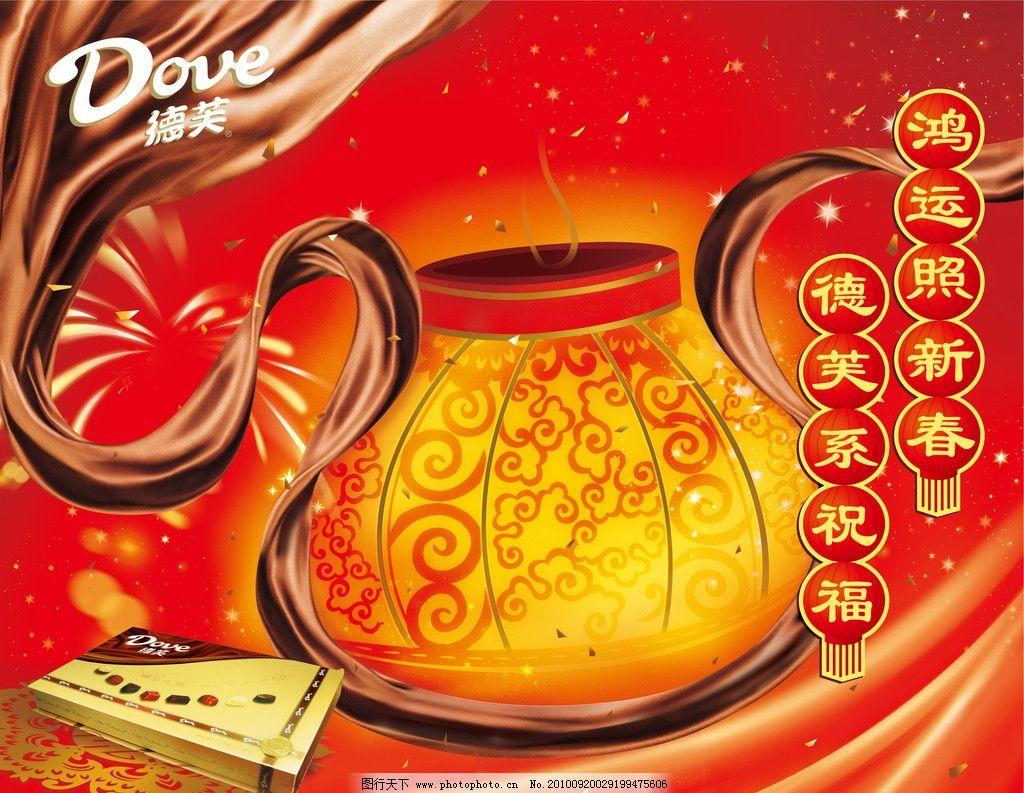 德芙 巧克力 福袋 包裝 包裝設計 廣告設計 設計 72dpi jpg
