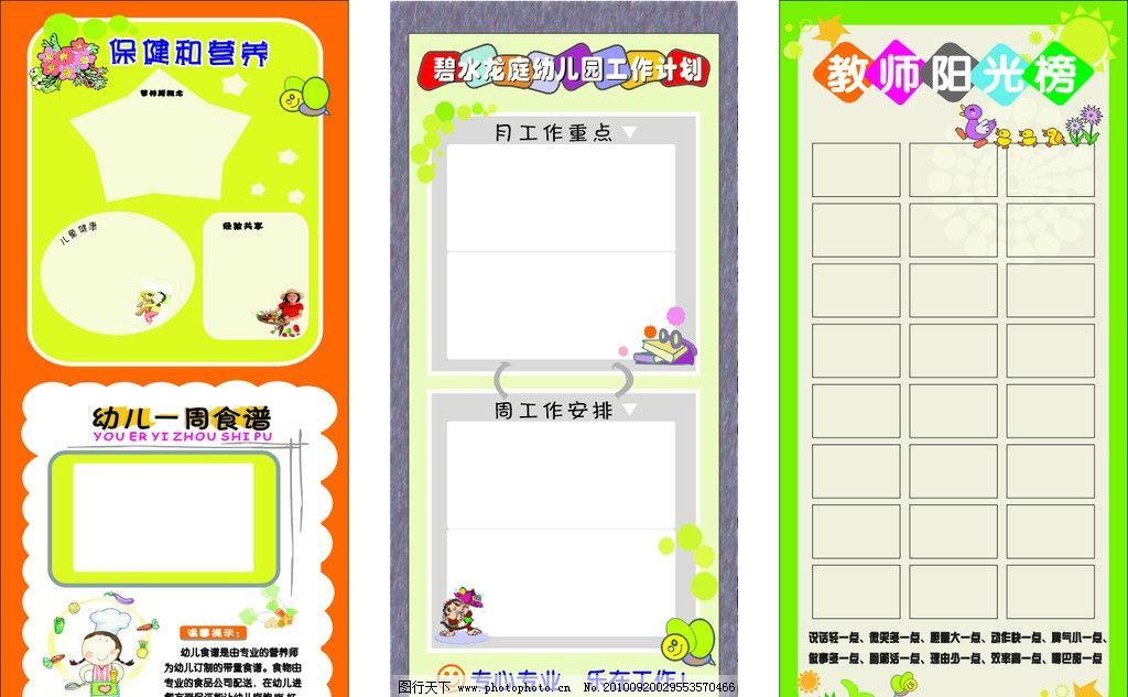 幼儿园展板图片_设计案例_广告设计_图行天下图库
