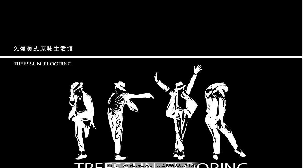 国外舞蹈海报设计