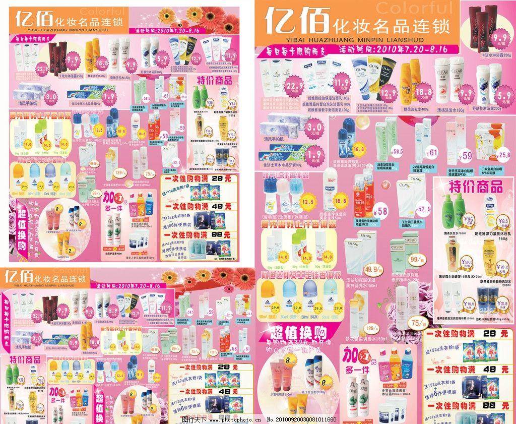 化妆品店海报图片