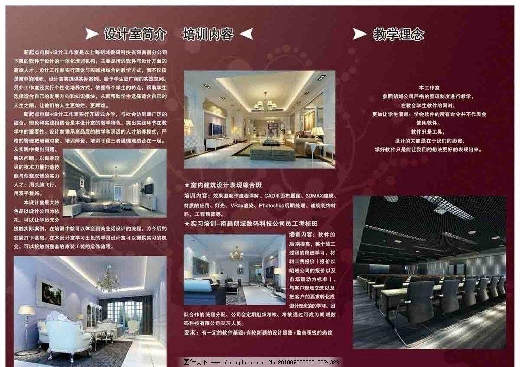 室内设计工作室宣传单分享展示