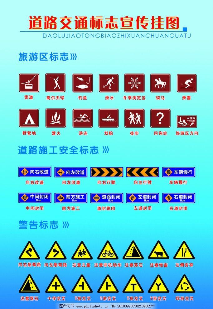 旅游展板 展板 排版 文字 道路 宣传 标志 交通 红标头 渐变 展板模板