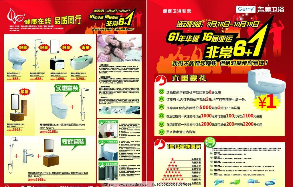 吉美卫浴 非常6   国庆 马桶 浴室柜 花洒 促销 dm宣传单 广告设计