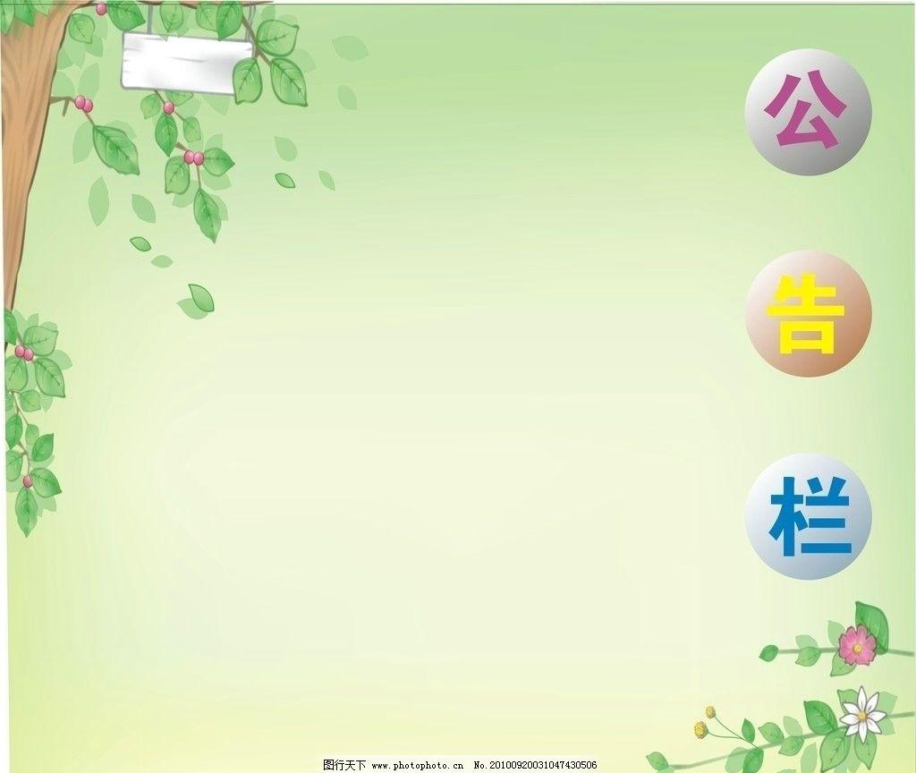 公告栏 树 叶子 花 圆圈 绿树 背景 其他 广告设计 设计 300dpi jpg