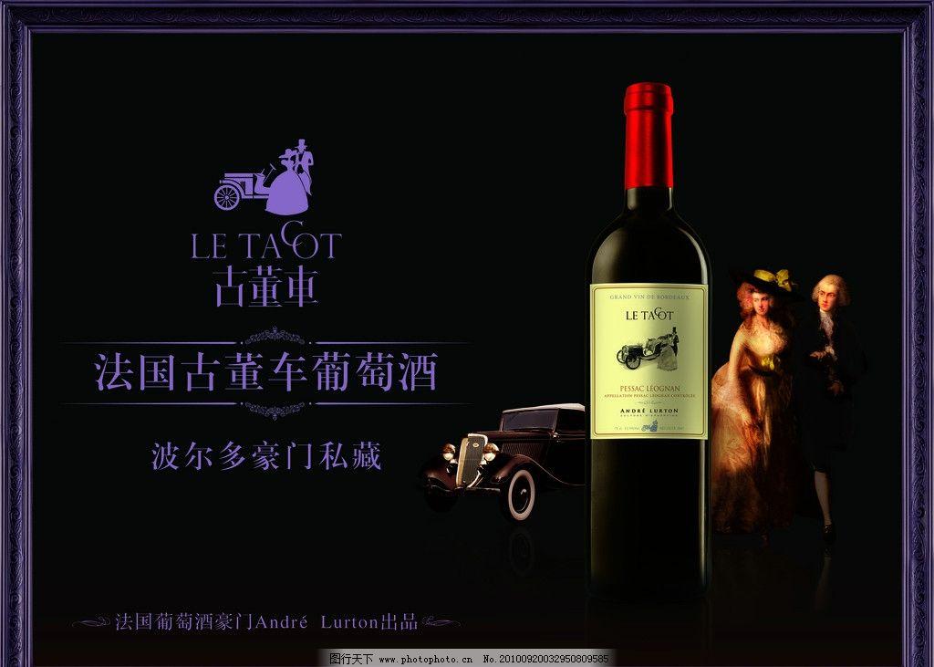 红酒 古董车 边框 标志 海报 花边 古董车红酒 酒瓶 背景素材 psd分层