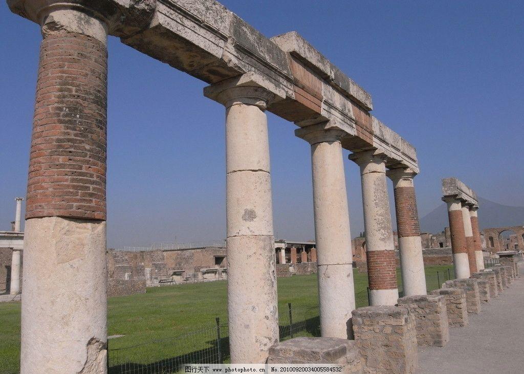 意大利 庞贝 欧式 柱子 石柱 欧式建筑 欧洲古建 石材 石材建筑