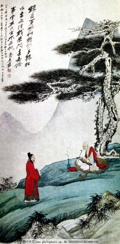 张大千 松下问道 中国名画素材图片