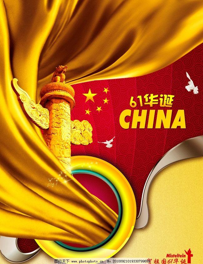 61华诞 国庆 国庆节 华表 红旗 飘带 古典花纹 祥云 白鸽 和平鸽 线条
