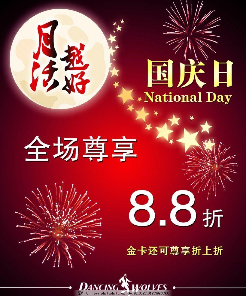 国庆中秋pop图片