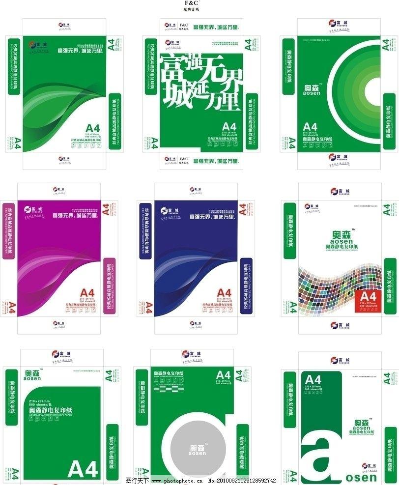 包装盒 绿色主题 紫色 蓝色 线条造型 柔美线条 圆圈 复印纸包装盒